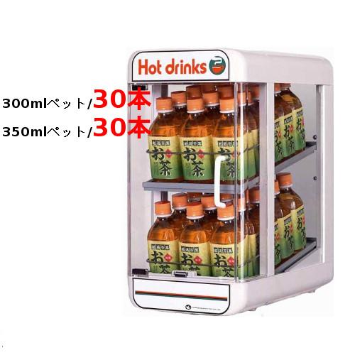 【業務用/新品】 日本ヒーター 缶・ペットウォーマー SW30-E2 幅248×奥行425×高さ484mm 【送料無料】