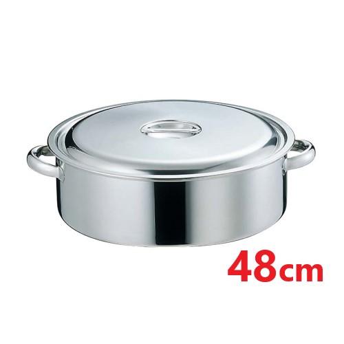 EBM 18-8 外輪鍋 48cm 手付/業務用/新品 /テンポス