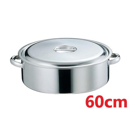 EBM 18-8 外輪鍋 60cm 手付/業務用/新品/送料無料 /テンポス
