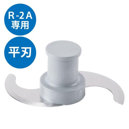 【業務用】【新品】カッターミキサー ロボクープフードプロセッサー R-2A 平刃