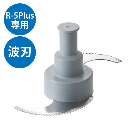 カッターミキサー ロボクープ用部品R-5plus用波刃カッター【送料無料】【業務用】【プロ用】