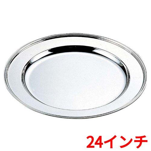 H 洋白 丸肉皿 24インチ 二種メッキ/業務用/新品/送料無料 /テンポス