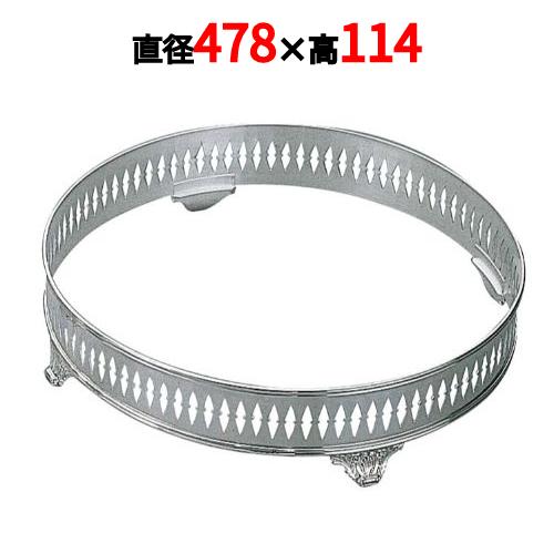 H 洋白 丸型 ビュッフェスタンド足付 24吋用 二種メッキ 高さ114(mm)/業務用/新品/小物送料対象商品