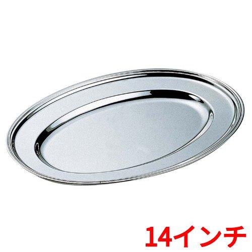 H 洋白 小判皿 14インチ 二種メッキ 幅355×奥行237(mm)/業務用/新品/送料無料 /テンポス