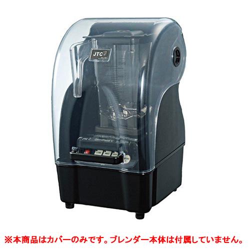 ブレンダー TM-800AQ用消音カバー(#1800) 幅250×奥行300×高さ460(mm)/業務用/新品/小物送料対象商品