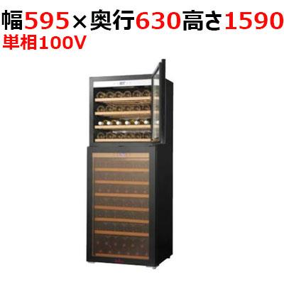 ワインセラー ファンヴィーノ Wドア SW-126 幅595×奥行630×高さ1590(mm)/業務用/新品/送料無料