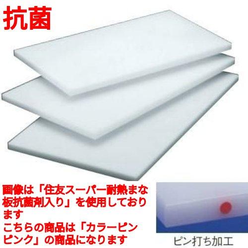 まな板 住友 抗菌 プラスチック マナ板(カラーピン付)S ピンク S 幅600 奥行300 高さ30/業務用/新品/小物送料対象商品