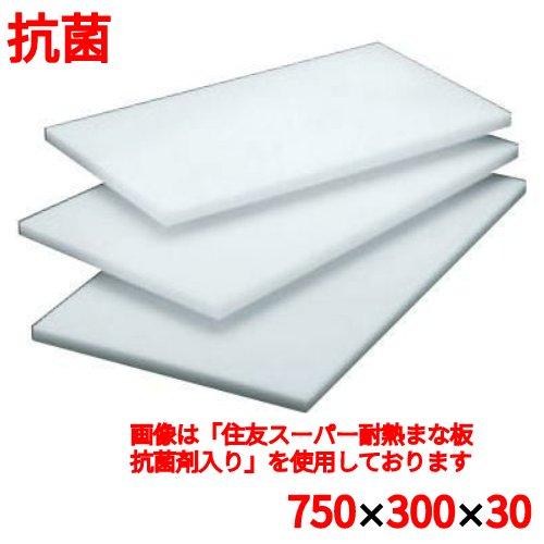 まな板 住友 抗菌 プラスチック マナ板 S-1 750×300×H30 S-1 幅750 奥行300 高さ30 /業務用/新品/小物送料対象商品