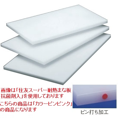 まな板 住友 抗菌 プラスチック マナ板(カラーピン付)S-1 ピンク S-1 幅750 奥行300 高さ30/業務用/新品 /テンポス
