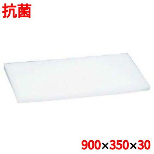 まな板 住友 抗菌 プラスチック マナ板 S-2 900×350×H30 S-2 幅900 奥行350 高さ30 /業務用/新品 /テンポス