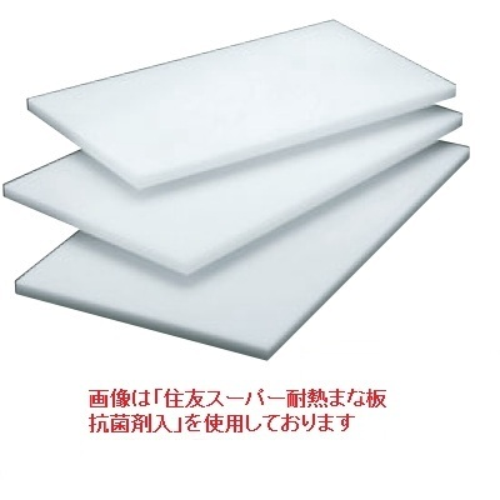 まな板 住友 抗菌 プラスチック マナ板 40S 600×300×H40 40S 幅600 奥行300 高さ40 /業務用/新品/小物送料対象商品