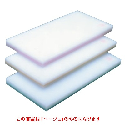 まな板 ヤマケン 積層サンド式カラーマナ板4号A H33mm ベージュ 4号A/業務用/新品/送料無料 /テンポス