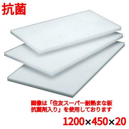 まな板 【住友 抗菌 プラスチック マナ板 20L 1200×450×H20】 20L 幅1200 奥行450 高さ20 【業務用】【新品】【送料無料】