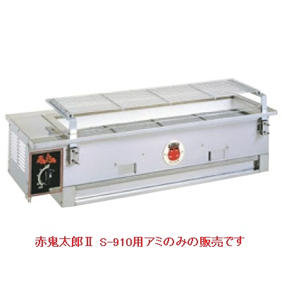 アミ 赤鬼太郎II S-910用焼アミノミ S-910/業務用/新品/小物送料対象商品