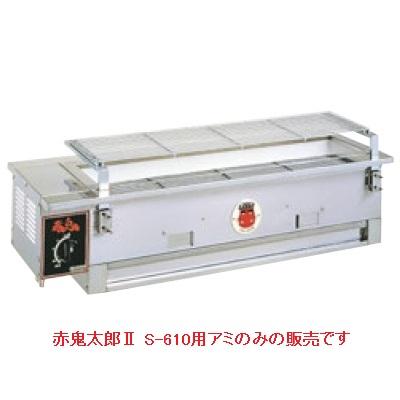 アミ 赤鬼次郎II S-610用焼アミノミ S-610/業務用/新品/小物送料対象商品