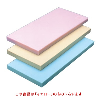まな板 ヤマケン 積層オールカラーマナ板 C-45 1000×450×51 イエロー C-45/業務用/新品/送料無料 /テンポス