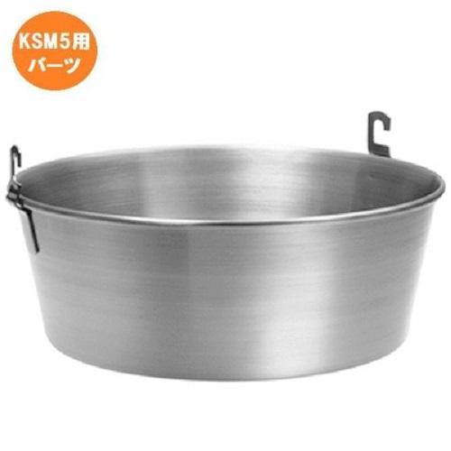 キッチンエイドKSM5用パーツ ウォータージャケット K5A-WJ KitchenAid K5A-WJ/業務用/新品