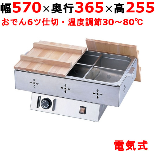 TKG おでん鍋 電気式 6ッ切 [EOD-37] 【 業務用 】【smtb-td】【送料無料】