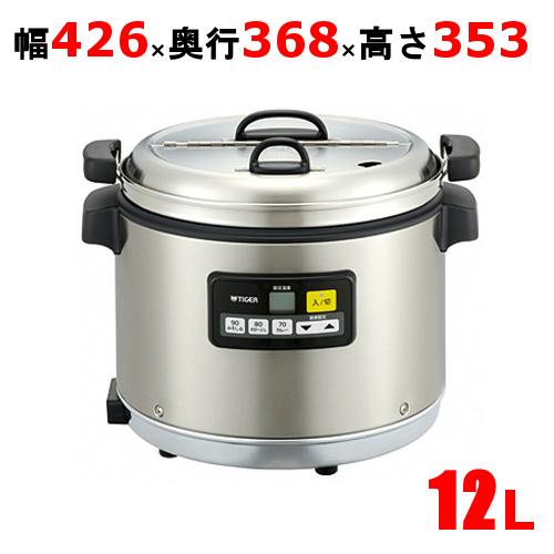 【業務用】スープジャー マイコン式 12リットル【JHI-N120】【タイガー】【送料無料】【プロ用】