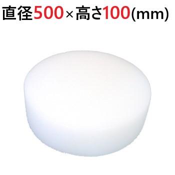 【ギフト】 中華まな板 直径500×高さ100mm/送料無料/業務用, スペシャリティーショップ デイ 5e1b0125