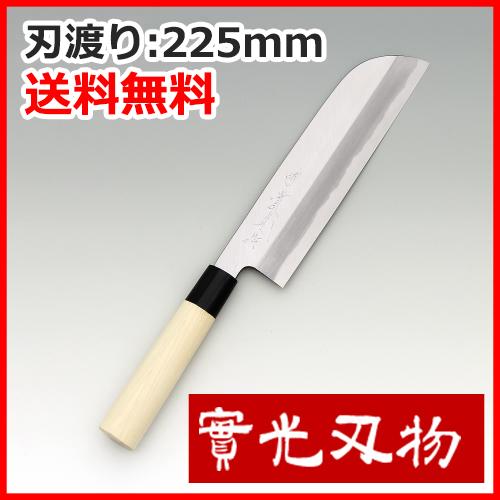 【業務用】【堺實光】上作 鎌薄刃包丁 刃渡り:225mm【関西型野菜包丁】【JIKKO/實光】【送料無料】