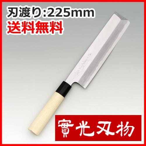 【業務用】【堺實光】上作 薄刃包丁 刃渡り:225mm【関東型野菜包丁】【JIKKO/實光】【送料無料】