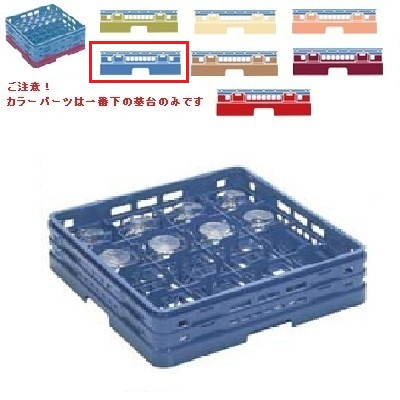 グラスラック マスターラック ステムウェアーラック16仕切り カラーパーツ:ブルー 幅502mm×奥行502mm×高さ327mm×深さ:273仕切内寸:113x113/業務用/新品/テンポス