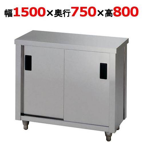 調理台 【東製作所】【AC-1500Y】【幅1500×奥行750×高さ800mm】【業務用】【新品】