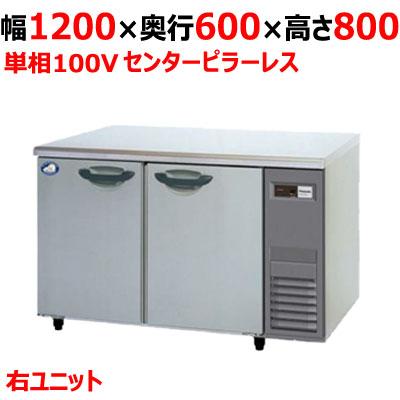 【業務用冷蔵庫】【パナソニック(旧サンヨー)】冷蔵コールドテーブル 右ユニット【SUR-K1261SA-R(旧型式:SUR-K1261S-R,SUR-G1261SA-R)】幅1200×奥行600×高さ800mm【ヨコ型冷蔵庫】【送料無料】【業務用】【新品】【プロ用】