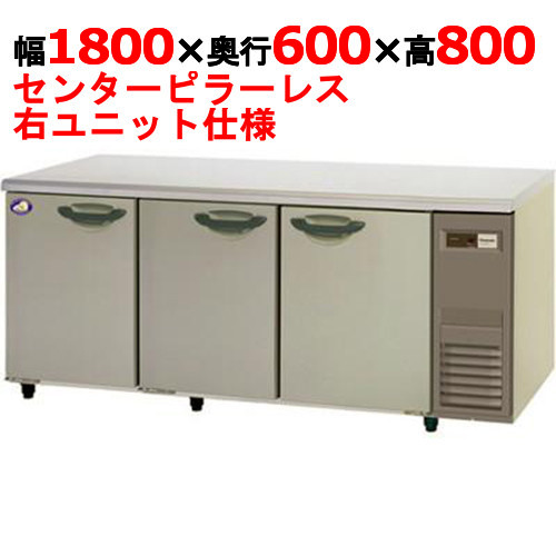 業務用冷凍庫パナソニック 冷凍コールドテーブル 右ユニット仕様 センターピラーレス横型SUF K1861S R 旧型式 SUF G1861SB R SUF G1861SA R幅1800×奥行600×高さ800 ヨコ型送kZiXuOP