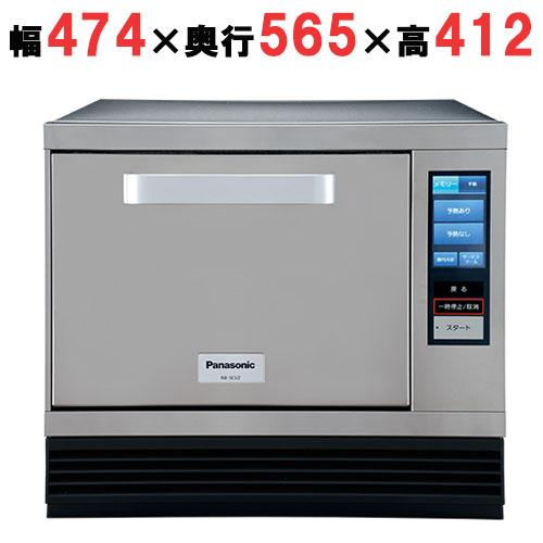 【パナソニック】マイクロウェーブコンベクションオーブン(再加熱用) NE-SCV2 幅474×奥行565×高さ412【送料無料/新品/プロ用】