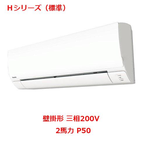 【プロ用/新品】【パナソニック】業務用エアコン PA-P50K6HB 2馬力 P50 三相200V【送料無料】