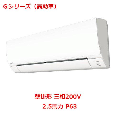 【プロ用/新品】【パナソニック】業務用エアコン PA-P63K6GB 2.5馬力 P63 三相200V【送料無料】