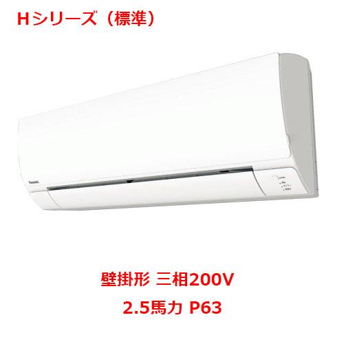【プロ用/新品】【パナソニック】業務用エアコン PA-P63K6HB 2.5馬力 P63 三相200V【送料無料】