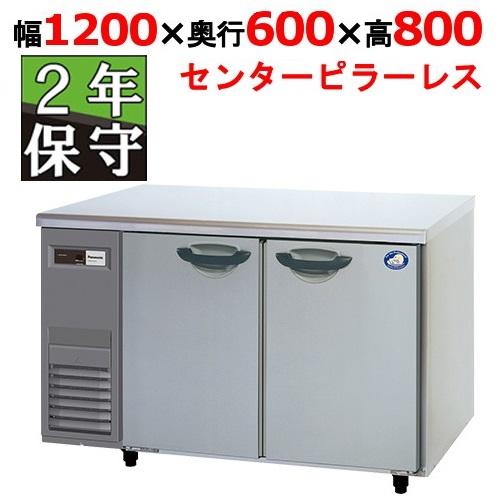 【保守メンテナンスサービス付セット商品】【業務用冷蔵庫】【パナソニック(旧サンヨー)】冷蔵コールドテーブル 【SUR-K1261SA(旧型式:SUR-K1261S,SUR-G1261SA)】幅1200×奥行600×高さ800mm【送料無料】【業務用】(旧型式SUR-G1261SA)