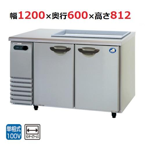 【業務用】 パナソニック(旧サンヨー) サンドイッチコールドテーブル冷蔵庫 単相100V SUR-GS1261SA(旧型式:SUR-GS1261S) 幅1200×奥行600×高さ800mm 【送料無料】【プロ用】