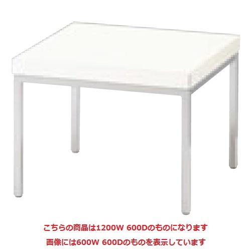 CRES(クレス) ラウンジテーブル[TB2681-YP] 幅1200×奥行600×高さ450(mm)【業務用】【新品】【送料無料】【プロ用】 /テンポス