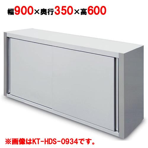 【受注生産品】吊戸棚 【キッチンテクノ】【標準タイプ】【KT-HDS-0936】【幅900×奥行350×高さ600mm】【業務用】【送料無料】