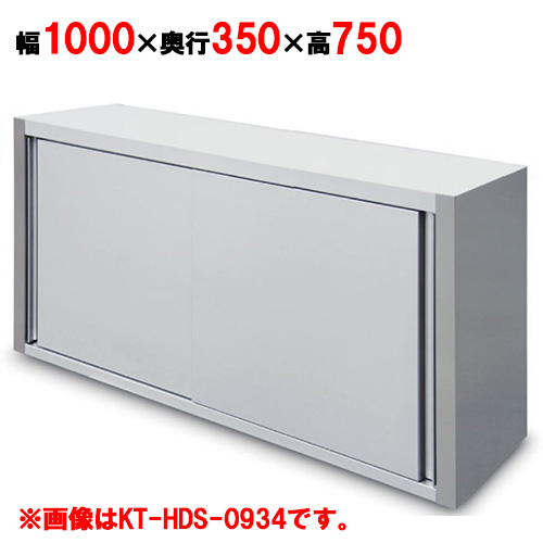 【受注生産品】吊戸棚 【キッチンテクノ】【標準タイプ】【KT-HDS-1037W1000×奥行350×高さ750mm】【業務用】【送料無料】