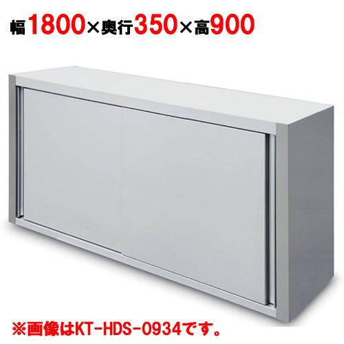 【受注生産品】吊戸棚 【キッチンテクノ】【標準タイプ】【KT-HDS-1839】【幅1800×奥行350×高さ900mm】【業務用】【送料無料】