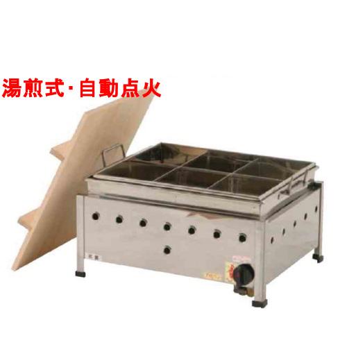 【おでん鍋 湯煎式/自動点火 OA20SWI】 【業務用】【新品】【送料無料】【プロ用】
