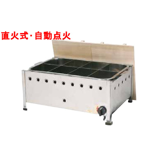 おでん鍋 直火式/自動点火 OA59S 【業務用】【送料無料】 /テンポス