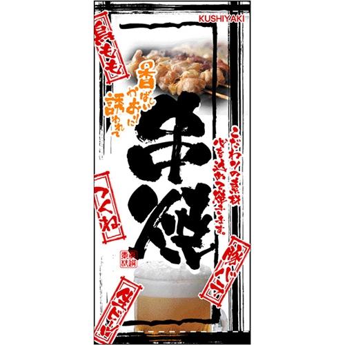 フルカラー幕「串焼」のぼり屋工房 2546/業務用/新品/小物送料対象商品
