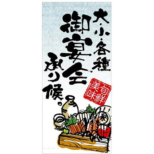 ルカラー幕 御宴会 のぼり屋工房 2556/業務用/新品/小物送料対象商品