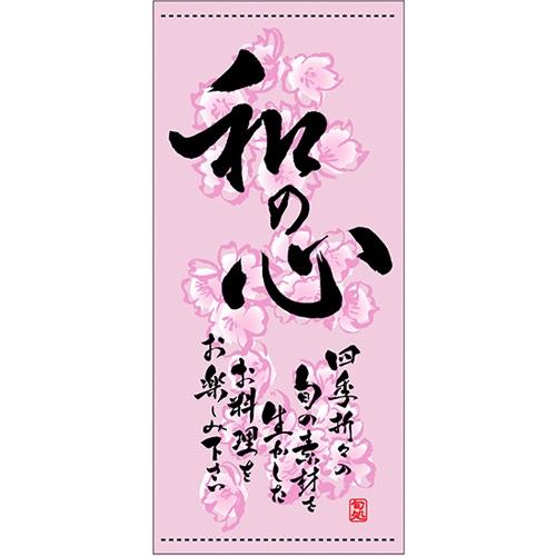 懸垂幕 「和の心 春」 のぼり屋工房 3624/業務用/新品/小物送料対象商品