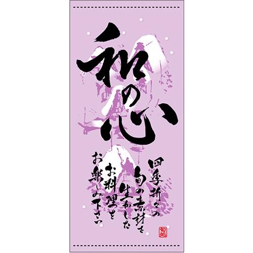懸垂幕 「和の心 冬」 のぼり屋工房 3627/業務用/新品/小物送料対象商品