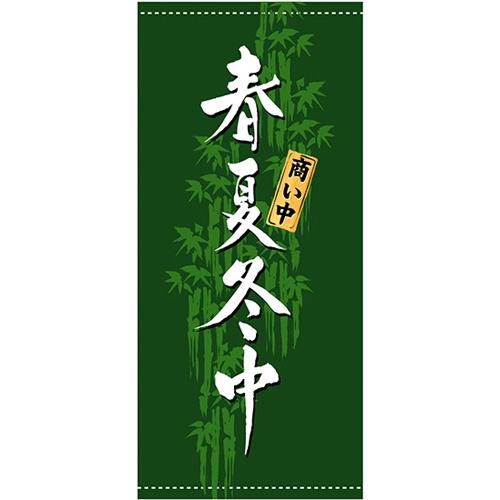 懸垂幕 「春夏冬中」 のぼり屋工房 3628/業務用/新品/送料無料 /テンポス