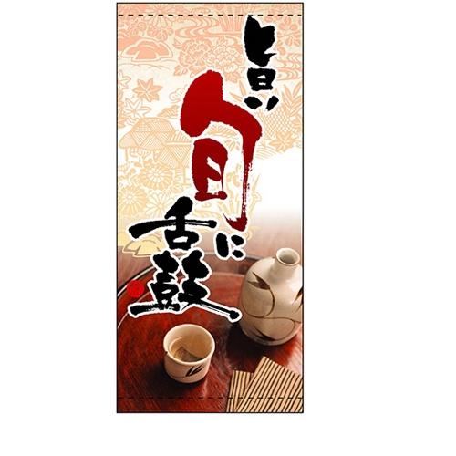 懸垂幕 「旨い旬に舌鼓」 のぼり屋工房 3657/業務用/新品/送料無料 /テンポス