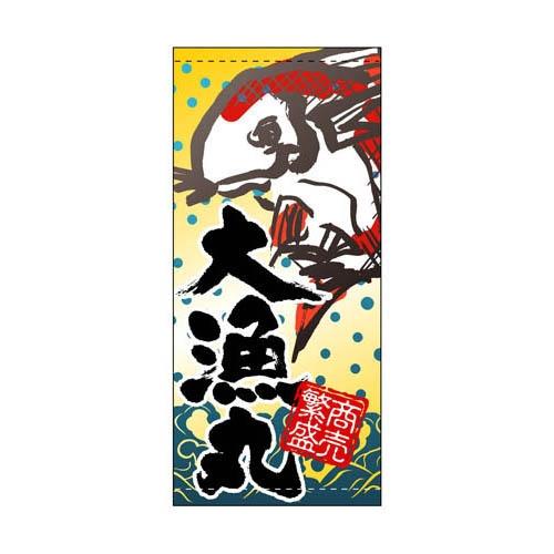 懸垂幕「大漁丸」のぼり屋工房 3695/業務用/新品/小物送料対象商品