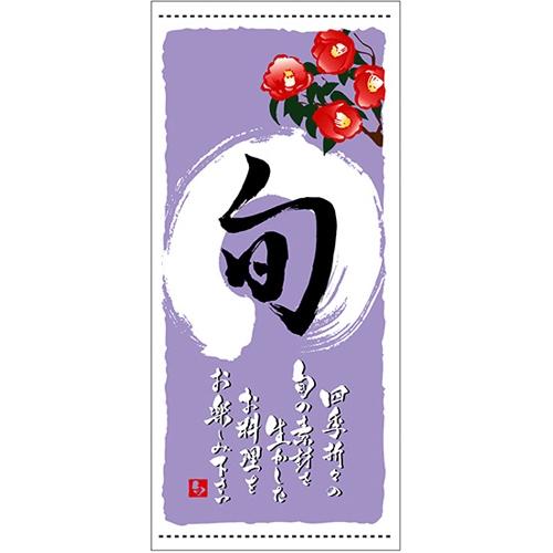懸垂幕「旬 冬」のぼり屋工房 3703/業務用/新品/小物送料対象商品